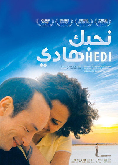 Hedi (Inhebbek Hedi) - poster